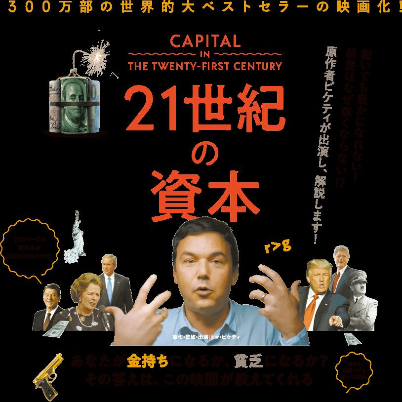 映画『21世紀の資本』CAPITAL IN THE TWENTY-FIRST CENTURY|あなたが金持ちになるか、貧乏になるか?その答えは、この映画が教えてくれる|働いても豊かになれない!格差はなぜ無くならない⁉︎原作者トマ・ピケティが出演し、解説します!|経済を、映画・TVを使って解説!728ページの原作本が103分で丸わかり!